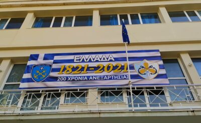 Η ΑΕΝ Χίου τιμά τα 200 χρόνια της Εθνικής μας Ανεξαρτησίας